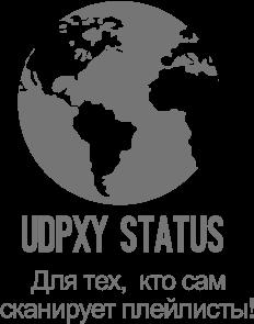 udpxy.ru